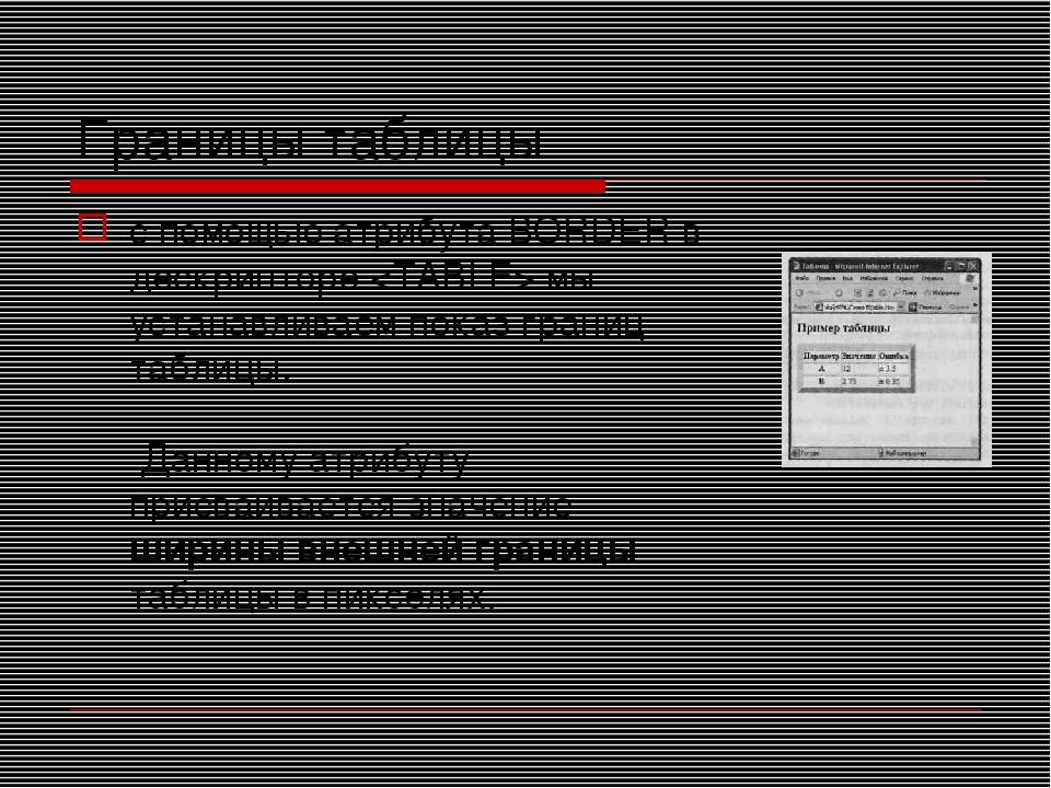 Границы таблицы с помощью атрибута BORDER в дескрипторе  мы устанавливаем пок...
