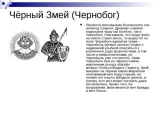 Чёрный Змей (Чернобог) Является воплощение Вселенского зла, антипод Сварога.