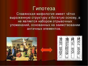 Гипотеза Славянская мифология имеет чётко выраженную структуру и богатую осно