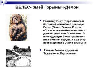 ВЕЛЕС- Змей Горыныч-Демон Грозному Перуну противостоит бог живой стихийной пр