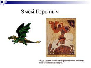 Змей Горыныч «Чудо Георгия о змие». Новгородская икона. Начало 15 века. Трет