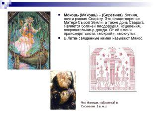 Мокошь (Макошь) – (Берегиня) богиня, почти равная Сварогу. Это олицетворение