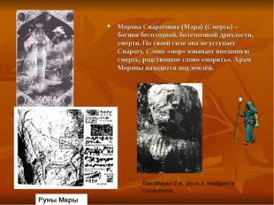 Морена Свароговна (Мара) (Смерть) – богиня бесплодной, болезненной дряхлости,