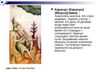 Карачун (Карачун)(Мороз)(Зима) – повелитель морозов. Его слуги медведи – бура