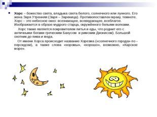 Хорс – божество света, владыка света белого, солнечного или лунного. Его жена