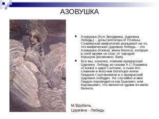 АЗОВУШКА Азовушка (Ася Звездинка, Царевна Лебедь) – дочьСвятогора И Плеяны. С