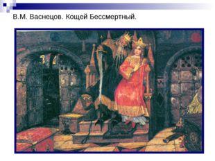 В.М. Васнецов. Кощей Бессмертный.