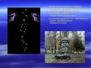Мифология (собрание мифов – предание, сказание, слово, рассказ и наука) – ос