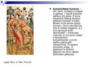 Купало(Иван Купала) – бог лета, полевых плодов и цветов. 7 июля (начало жатвы