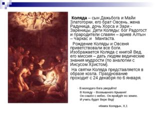 Коляда – сын Дажьбога и Майи Златогорки, его брат Овсень, жена Радуница, доч