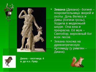 Зевана (Девана)– богиня – покровительница зверей и охоты. Дочь Велеса и Дивы