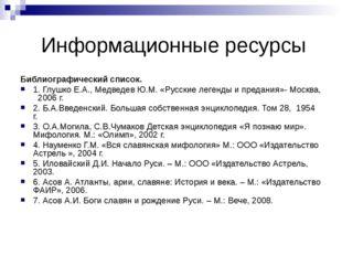 Информационные ресурсы Библиографический список. 1. Глушко Е.А., Медведев Ю.М