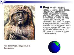 Род – бог – творец, «отец» и «мать» всех богов, «родитель» Вселенной. Когда р