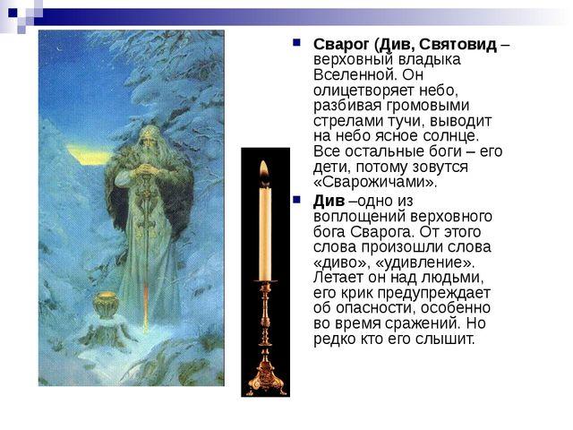 Сварог (Див, Святовид – верховный владыка Вселенной. Он олицетворяет небо, ра...