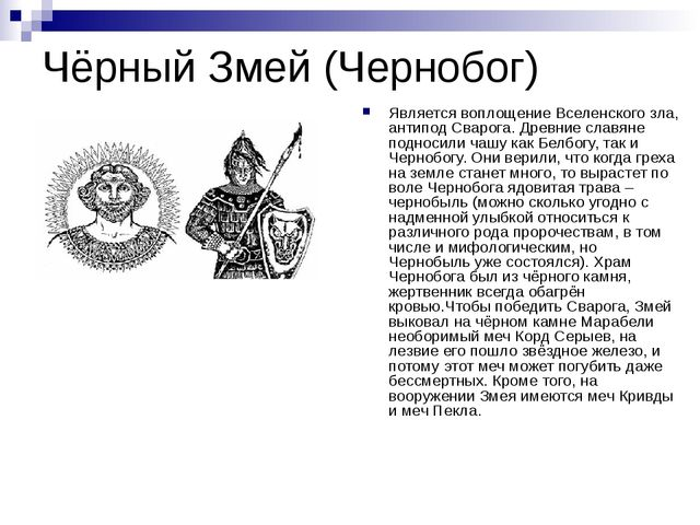 Чёрный Змей (Чернобог) Является воплощение Вселенского зла, антипод Сварога....