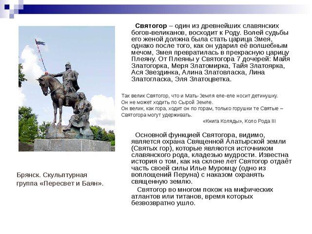 Святогор – один из древнейших славянских богов-великанов, восходит к Роду. В...