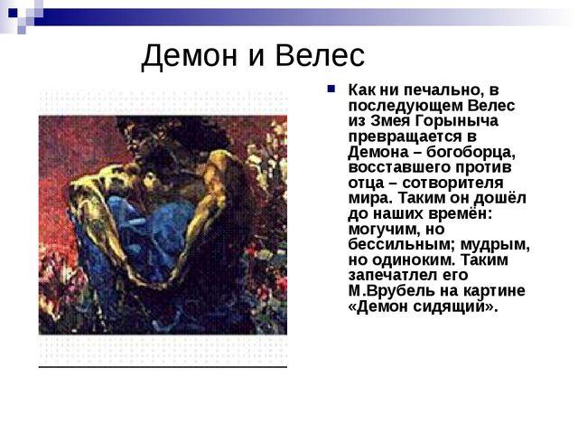 Демон и Велес Как ни печально, в последующем Велес из Змея Горыныча превращае...