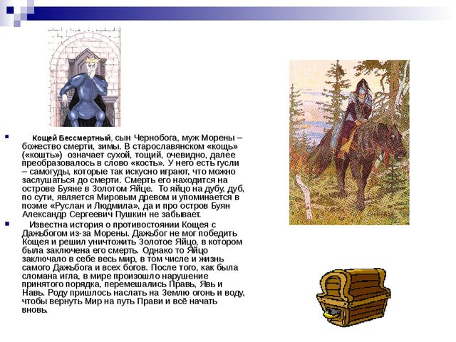 Кощей Бессмертный, сын Чернобога, муж Морены – божество смерти, зимы. В стар...