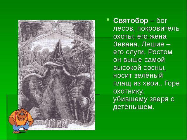 Святобор – бог лесов, покровитель охоты; его жена Зевана. Лешие – его слуги....