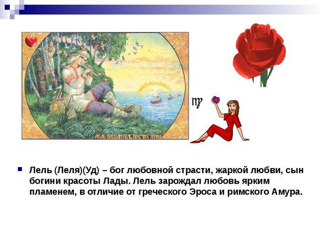 Лель (Леля)(Уд) – бог любовной страсти, жаркой любви, сын богини красоты Лады...