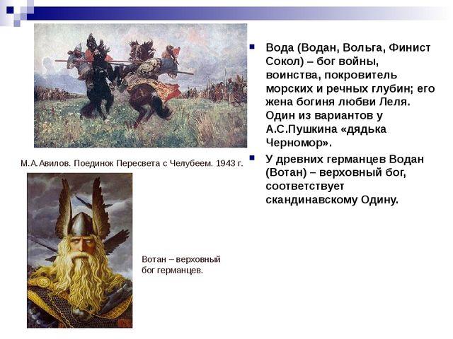 Вода (Водан, Вольга, Финист Сокол) – бог войны, воинства, покровитель морских...