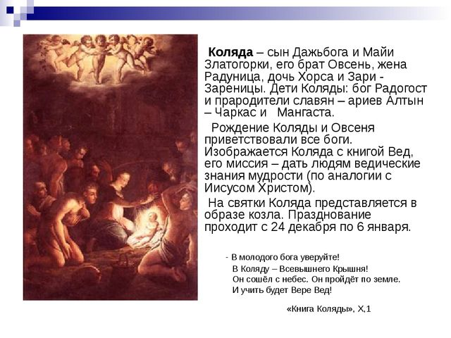 Коляда – сын Дажьбога и Майи Златогорки, его брат Овсень, жена Радуница, доч...