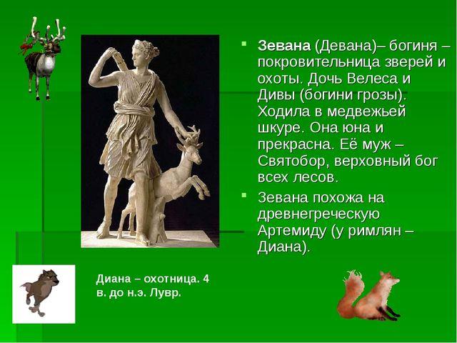 Зевана (Девана)– богиня – покровительница зверей и охоты. Дочь Велеса и Дивы...