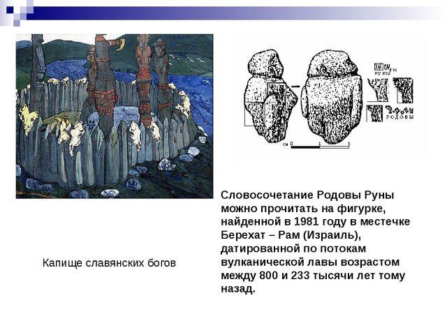 Капище славянских богов Словосочетание Родовы Руны можно прочитать на фигурке...