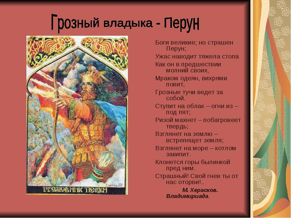 Боги великие; но страшен Перун; Ужас наводит тяжела стопа Как он в предшестви...