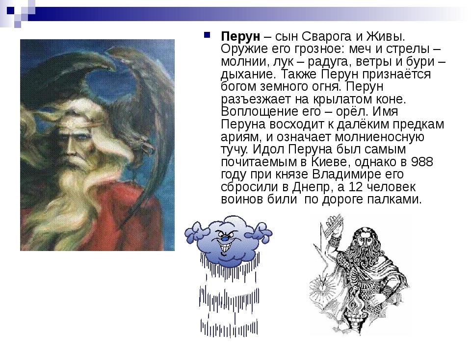 Перун – сын Сварога и Живы. Оружие его грозное: меч и стрелы – молнии, лук –...