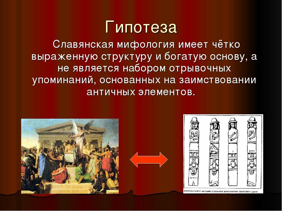 Гипотеза Славянская мифология имеет чётко выраженную структуру и богатую осно...