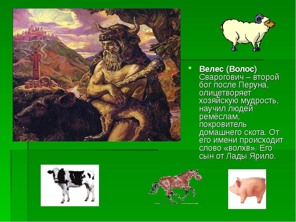 Велес (Волос) Сварогович – второй бог после Перуна, олицетворяет хозяйскую му...