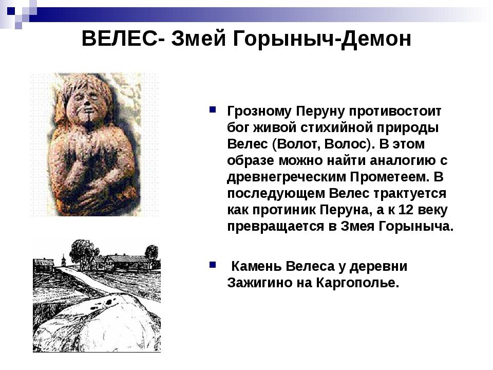 ВЕЛЕС- Змей Горыныч-Демон Грозному Перуну противостоит бог живой стихийной пр...