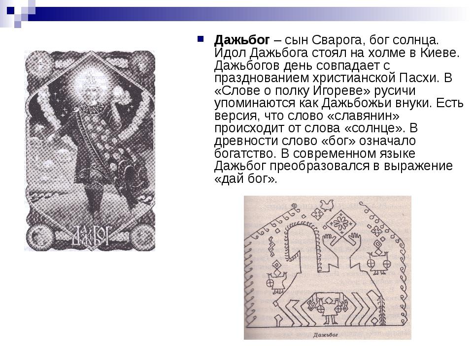 Дажьбог – сын Сварога, бог солнца. Идол Дажьбога стоял на холме в Киеве. Дажь...
