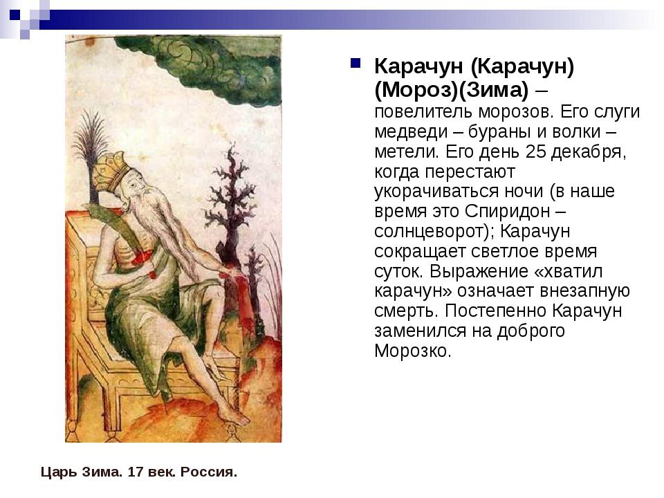 Карачун (Карачун)(Мороз)(Зима) – повелитель морозов. Его слуги медведи – бура...