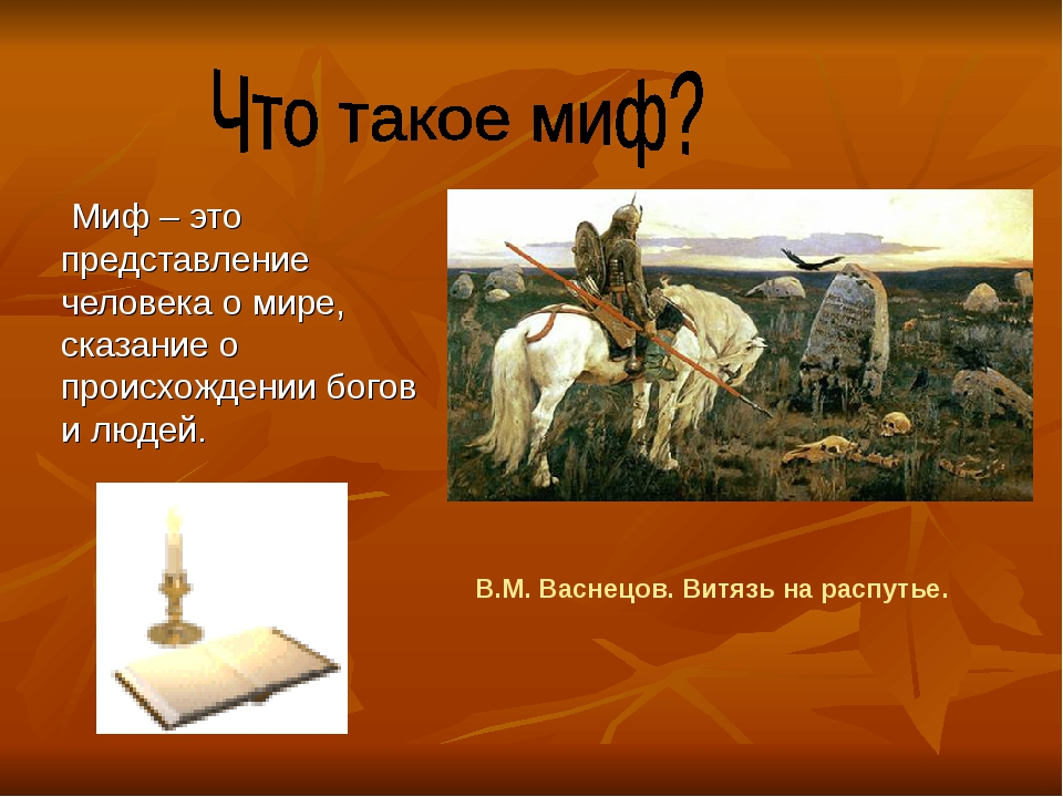 Миф – это представление человека о мире, сказание о происхождении богов и лю...