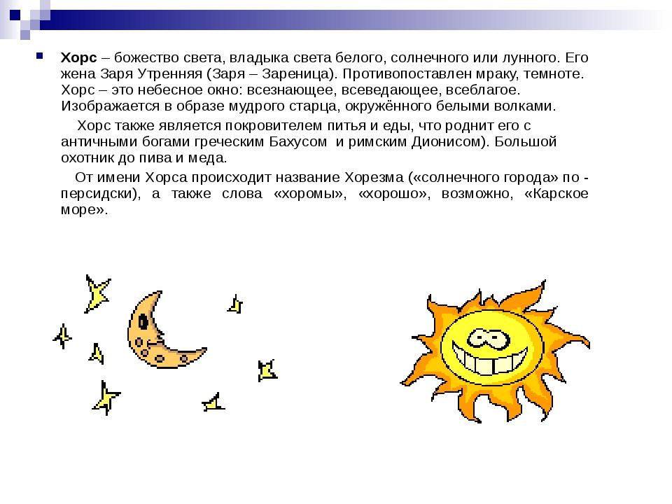 Хорс – божество света, владыка света белого, солнечного или лунного. Его жена...