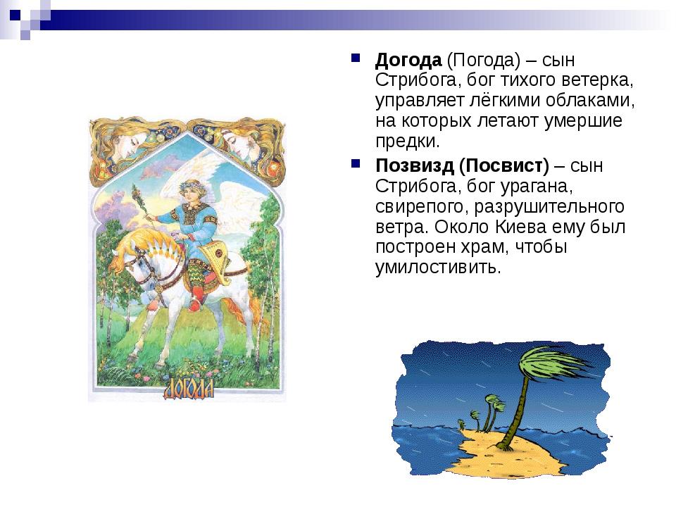 Догода (Погода) – сын Стрибога, бог тихого ветерка, управляет лёгкими облакам...