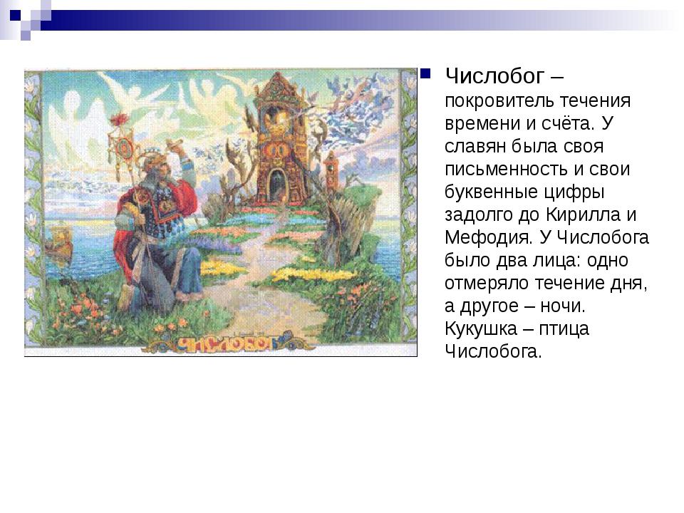 Числобог – покровитель течения времени и счёта. У славян была своя письменнос...