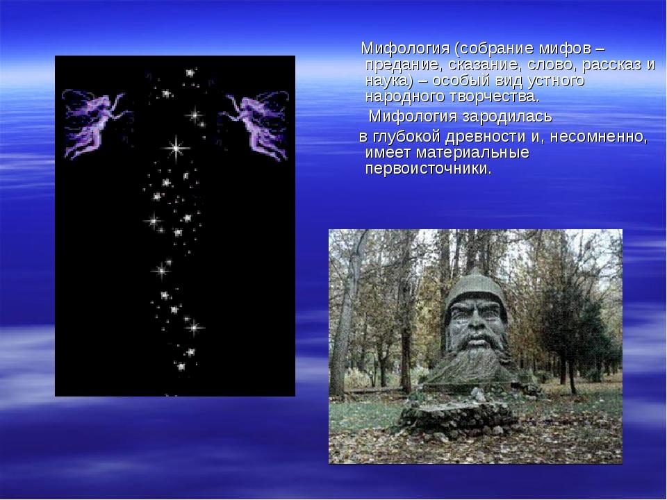 Мифология (собрание мифов – предание, сказание, слово, рассказ и наука) – ос...