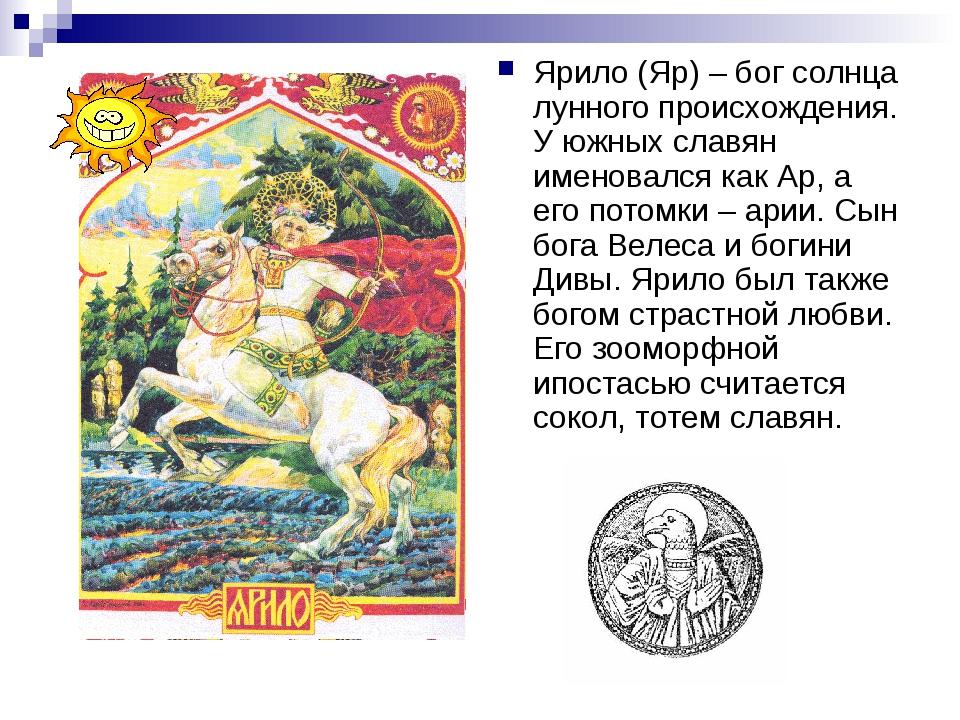 Ярило (Яр) – бог солнца лунного происхождения. У южных славян именовался как...