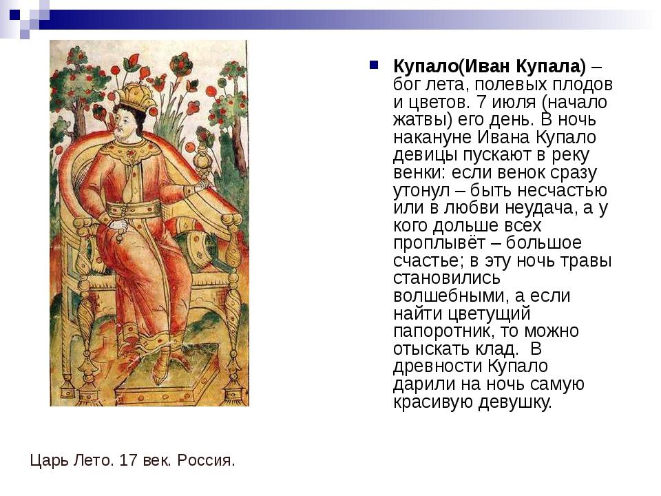 Купало(Иван Купала) – бог лета, полевых плодов и цветов. 7 июля (начало жатвы...