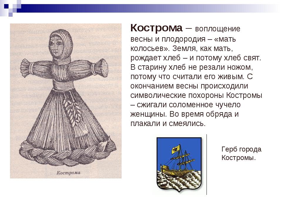 Кострома – воплощение весны и плодородия – «мать колосьев». Земля, как мать,...