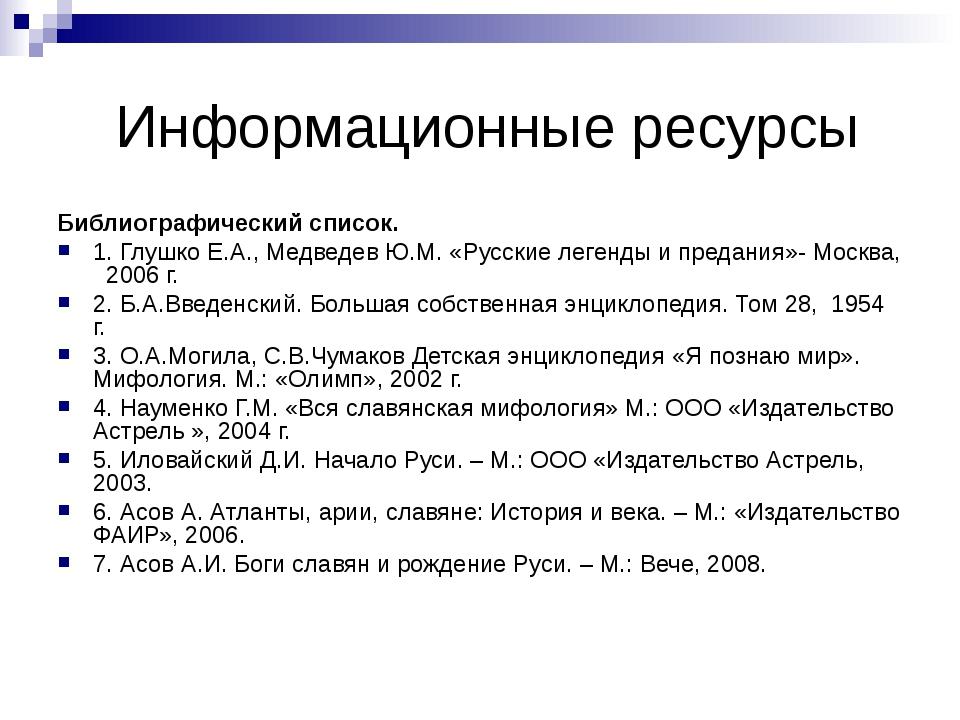 Информационные ресурсы Библиографический список. 1. Глушко Е.А., Медведев Ю.М...