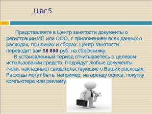 Шаг 5 *  Представляете в Центр занятости документы о регистрации ИП или О