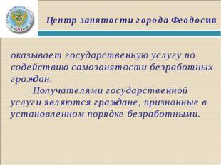 *  Центр занятости города Феодосия   оказывает государственную услугу по с