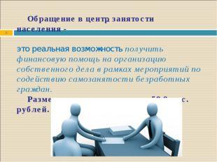* Обращение вцентр занятости населения- этореальная возможностьполучить