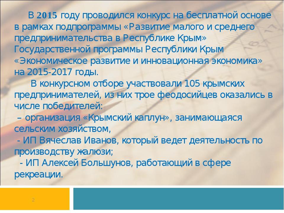 В 2015 году проводился конкурс на бесплатной основе в рамках подпрограммы «Р...