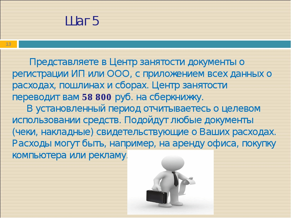 Шаг 5 *  Представляете в Центр занятости документы о регистрации ИП или О...