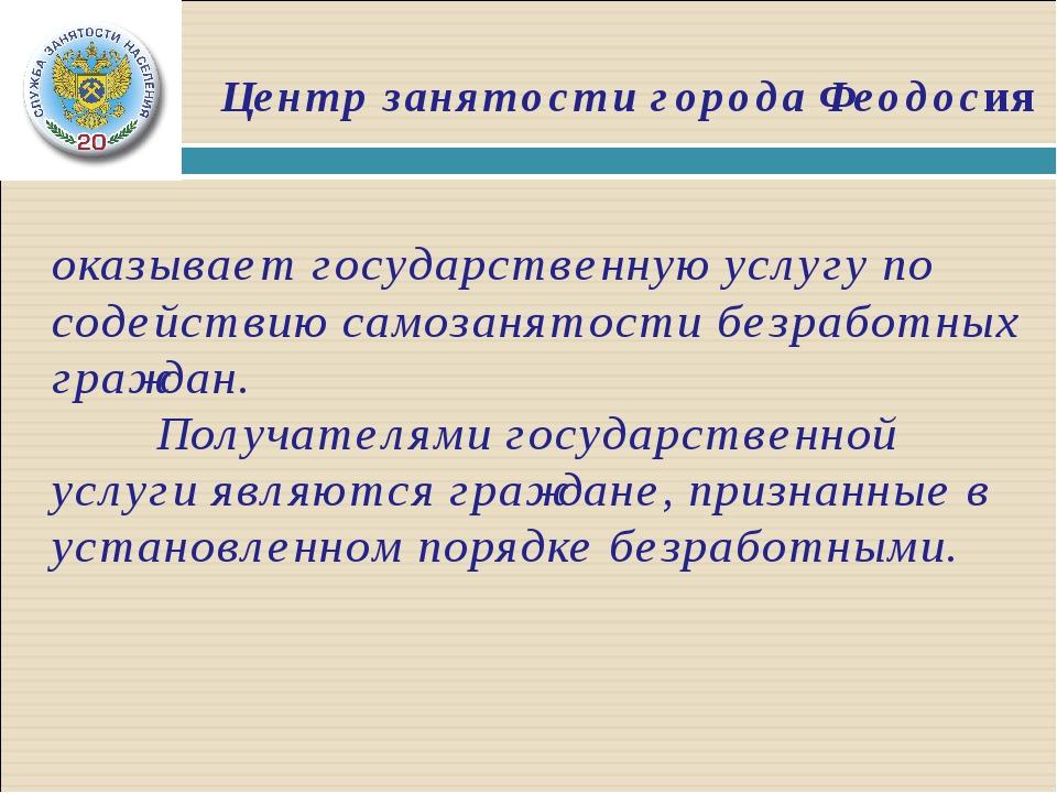 *  Центр занятости города Феодосия   оказывает государственную услугу по с...